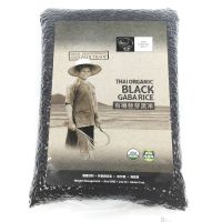 Organic Gaba Sprouted Brown Rice - Black