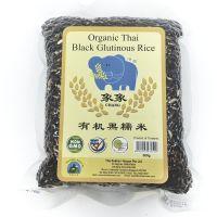 Organic Thai Black Glutinous Rice